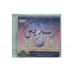 CD Coran Cheikh Soudais