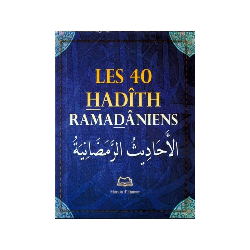 Les 40 hadith ramadaniens