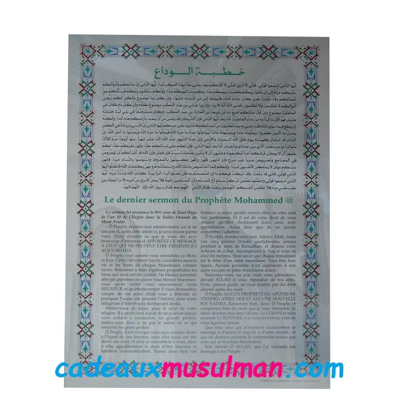 Poster: Le dernier sermon du prophète (saw)