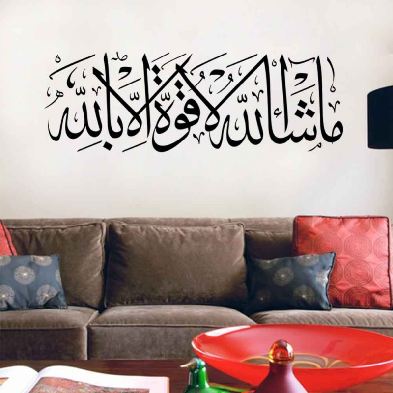 sticker mural islamique. Black Bedroom Furniture Sets. Home Design Ideas
