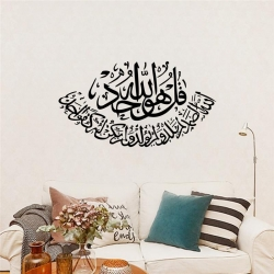 Sticker mural sourate ikhlas