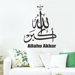 Sticker mural Allahu Akbar