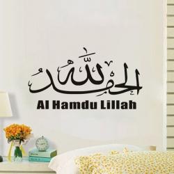Sticker mural Al Hamdoulillah