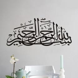 Sticker calligraphie arabe